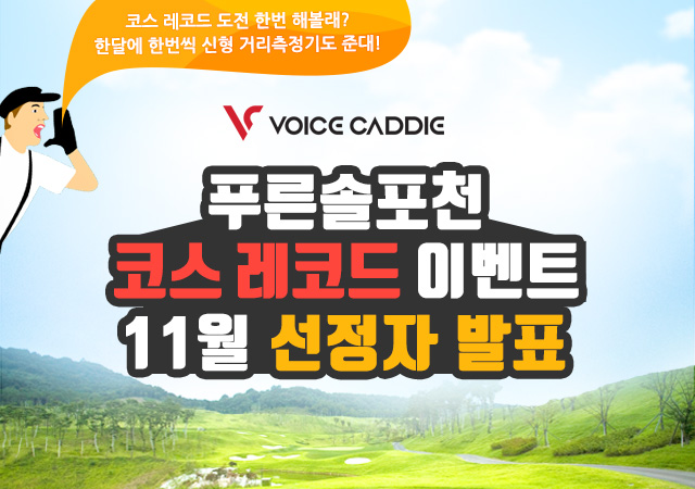 푸른솔 포천 코스 레코드 이벤트 11월 선정자 발표